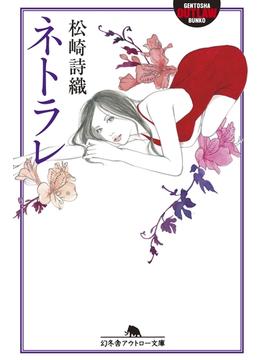 ネトラレ(幻冬舎アウトロー文庫)