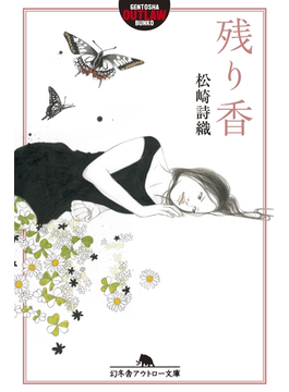 残り香(幻冬舎アウトロー文庫)