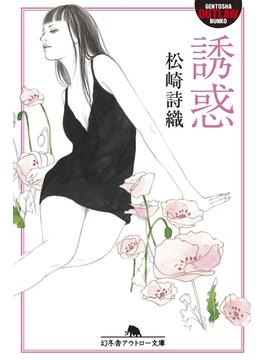誘惑(幻冬舎アウトロー文庫)
