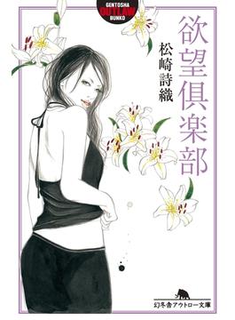 欲望倶楽部(幻冬舎アウトロー文庫)