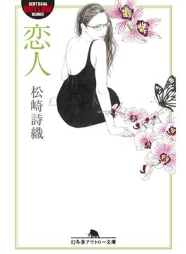 恋人(幻冬舎アウトロー文庫)