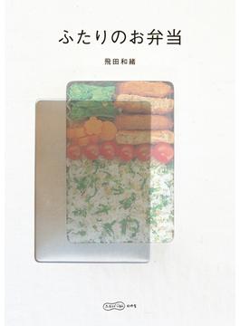 ふたりのお弁当(幻冬舎単行本)