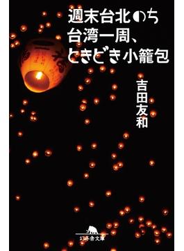 週末台北のち台湾一周、ときどき小籠包(幻冬舎文庫)