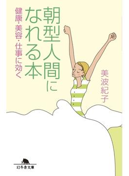 朝型人間になれる本 健康・美容・仕事に効く(幻冬舎文庫)