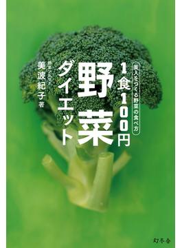 美人をつくる野菜の食べ方 1食100円野菜ダイエット(幻冬舎単行本)