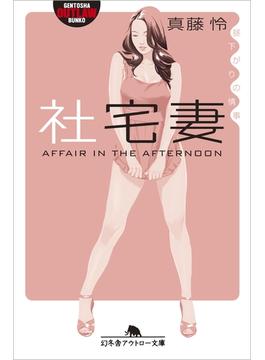 社宅妻 昼下がりの情事(幻冬舎アウトロー文庫)