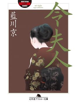 令夫人(幻冬舎アウトロー文庫)