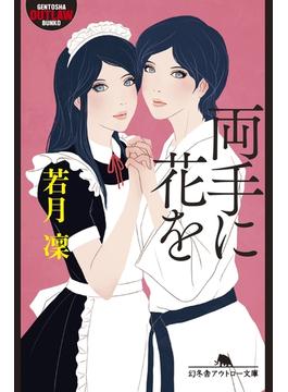 両手に花を(幻冬舎アウトロー文庫)
