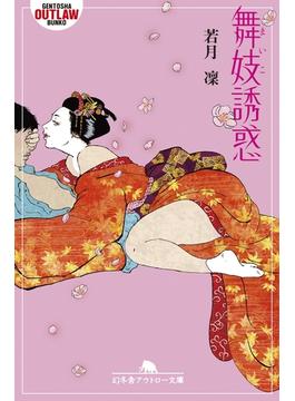 舞妓誘惑(幻冬舎アウトロー文庫)