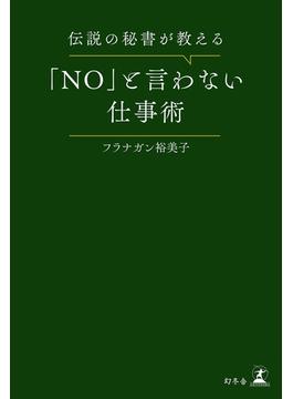 伝説の秘書が教える「NO」と言わない仕事術(幻冬舎単行本)