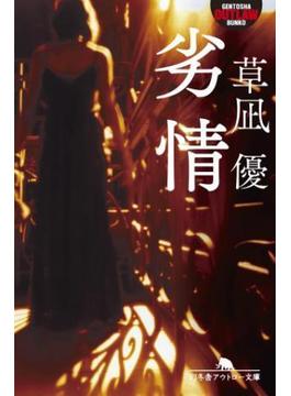 劣情(幻冬舎アウトロー文庫)