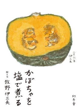 かぼちゃを塩で煮る(幻冬舎単行本)