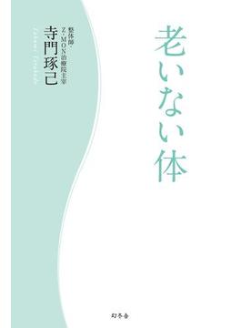 老いない体(幻冬舎単行本)