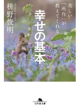 美しい「所作」が教えてくれる 幸せの基本(幻冬舎文庫)