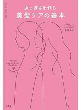 女っぽさを作る美髪ケアの基本(幻冬舎単行本)