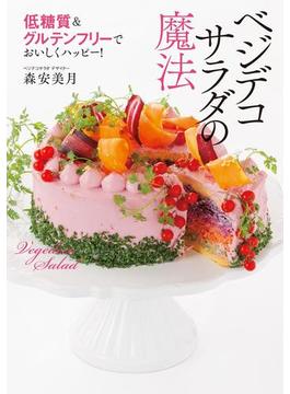 低糖質&グルテンフリーでおいしくハッピー ベジデコサラダの魔法(幻冬舎単行本)