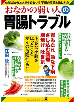 おなかの弱い人の胃腸トラブル(幻冬舎単行本)
