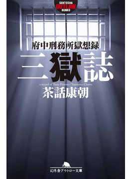 三獄誌 府中刑務所獄想録(幻冬舎アウトロー文庫)
