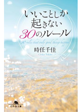 いいことしか起きない30のルール(幻冬舎文庫)