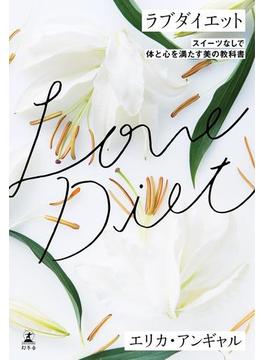 ラブダイエット スイーツなしで体と心を満たす美の教科書(幻冬舎単行本)