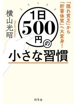 1日500円の小さな習慣 「隠れ貧乏」から「貯蓄体質」へ大変身!(幻冬舎単行本)