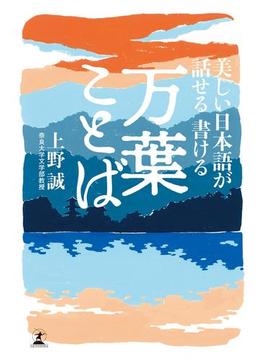 美しい日本語が話せる 書ける 万葉ことば(幻冬舎単行本)