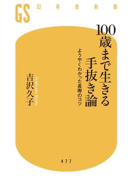 100歳まで生きる手抜き論 ようやくわかった長寿のコツ(幻冬舎新書)