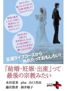「結婚・妊娠・出産」って最後の宗教みたい(幻冬舎plus+)