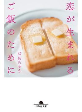 恋が生まれるご飯のために(幻冬舎文庫)