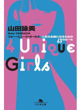 4 Unique Girls 人生の主役になるための63のルール(幻冬舎文庫)