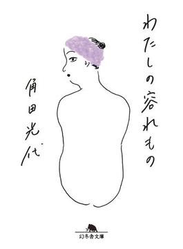 わたしの容れもの(幻冬舎文庫)
