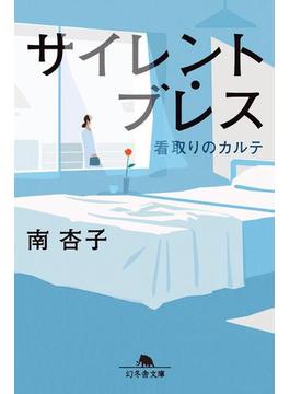 サイレント・ブレス 看取りのカルテ(幻冬舎文庫)
