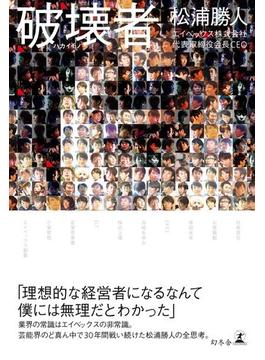 破壊者 ハカイモノ(幻冬舎単行本)