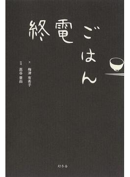 終電ごはん(幻冬舎単行本)