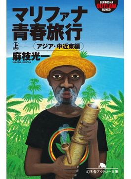 マリファナ青春旅行(幻冬舎アウトロー文庫)