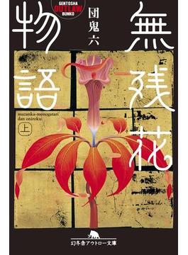無残花物語(幻冬舎アウトロー文庫)