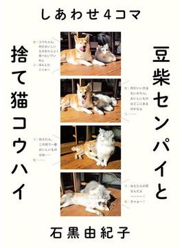 センコウシリーズ(幻冬舎単行本)