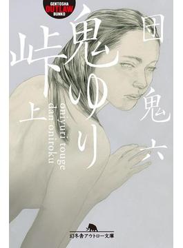 鬼ゆり峠(幻冬舎アウトロー文庫)