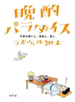 晩酌パラダイス(幻冬舎plus+)