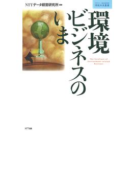 環境ビジネスのいま(NTTデータ経営研究所 情報未来叢書)