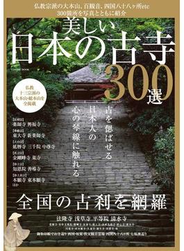 美しい日本の古寺300選(コスミックムック)