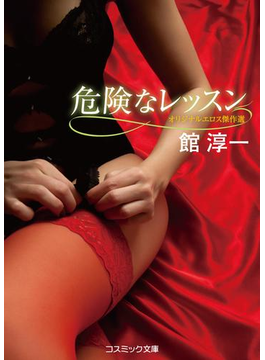危険なレッスン(コスミック文庫)