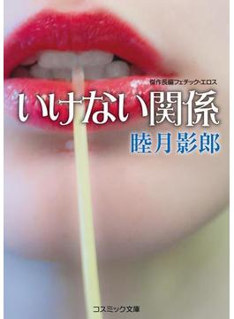 いけない関係(コスミック文庫)