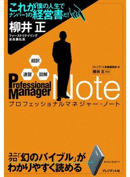 超訳・速習・図解 プロフェッショナルマネジャー・ノート