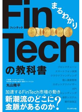 まるわかりFinTechの教科書
