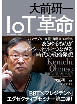 大前研一 IoT革命