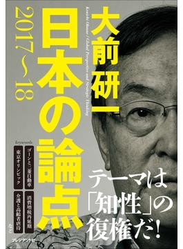 日本の論点2017~18