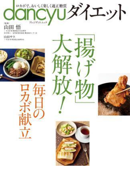 dancyuダイエット 「揚げ物」大解放!