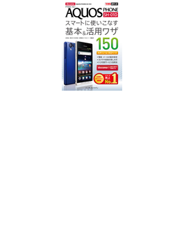 できるポケット docomo AQUOS PHONE SH-01D スマートに使いこなす基本&活用ワザ 150(できるポケット)