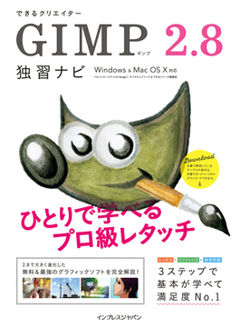 できるクリエイターGIMP 2.8独習ナビ Windows&Mac OS X対応(できるクリエイター)